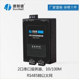 rs485转以太网 485转网口 485转tcp/ip模块 485转tcp/ip 485转以太网 串口服务器