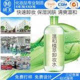 广州化妆品生产厂植物精萃卸妆水OEM加工贴牌定制