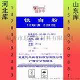 优势供应钛白粉 蓝星大化钛白粉