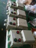 控制3KW电机BQC51防爆磁力启动器