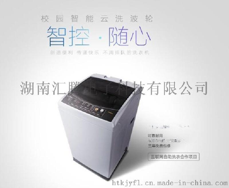 匯騰湖北江漢投幣式洗衣機價實惠