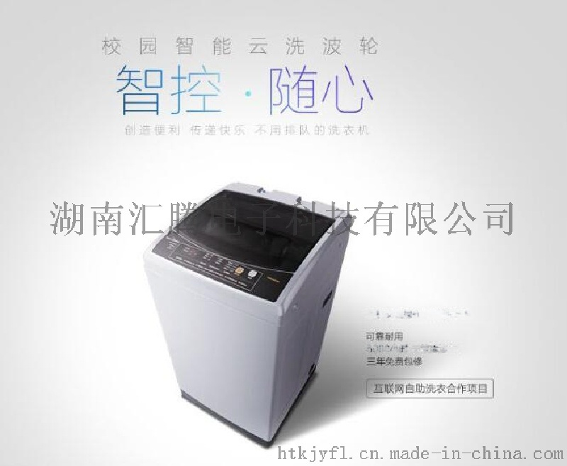 汇腾湖北江汉投币式洗衣机价实惠