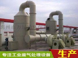 惠州工业酸雾废气洗涤塔有机废气塔PP净化塔