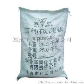 厂家直销辛集碳酸钡 高纯度碳酸钡 现货供应