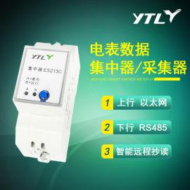 电力监控 电表数据采集器 以太网远程集中器