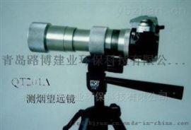 QT-201A林格曼测烟望远镜,可直接照相
