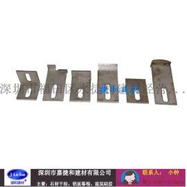 干挂石材不锈钢挂件价格挑钩码干挂件优惠促销