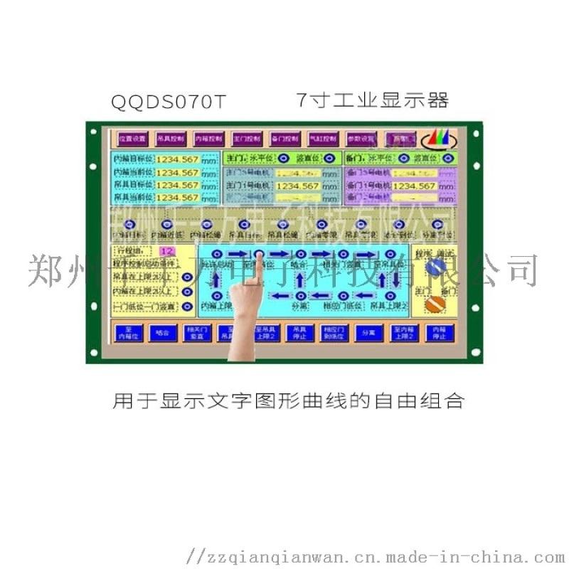 河南7寸触摸工业液晶显示器,彩色液晶模块