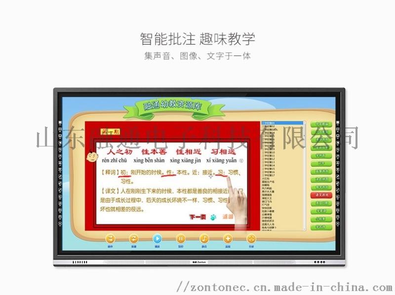 特价促销电视电脑教学一体机 产地直供 欢迎光临