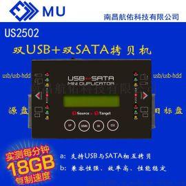 MU台湾原产US2502  U盘对SATA硬盘拷贝