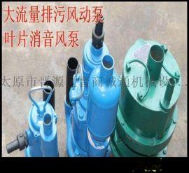 辽宁沈阳风动潜水泵气动排污泵浮杆式风泵厂家直营