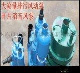 遼寧瀋陽風動潛水泵氣動排污泵浮杆式風泵廠家直營