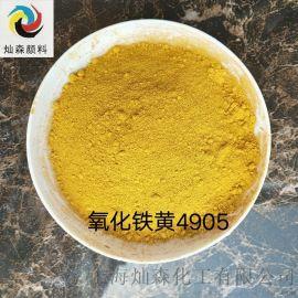 铁黄4905 浅黄色氧化铁4905 拜耳乐氧化铁黄