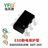 ESD静电保护管ESDU0501DW SOT-363封装 YFW/佑风微品牌