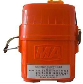 批发压缩氧自救器(ZYX30、ZYX45、ZYX60)
