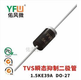 1.5KE39A单向1500W TVS瞬态抑制二极管 DO-27封装 佑风微品牌