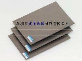 RFID吸波材料