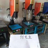 青岛城阳即墨区各种规格的超声波焊接机供应厂家
