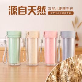 厂家批发双层塑料随身提绳麦香杯