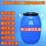 建築苯丙乳液 上海保立佳BLJ-818苯丙乳液