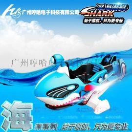广州哼哈电子幻速战机鲨鱼潜艇