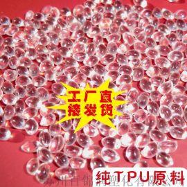 透明80度 聚氨酯橡胶原料 80A 耐磨TPU颗粒