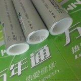 畢節鋁合金襯塑PERT複合管各種規格
