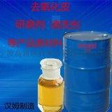 玻璃清洗劑加了有機胺酯TPP 方便