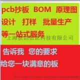 pcb抄板 芯片解密