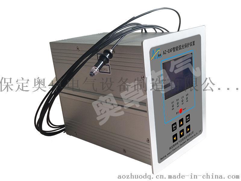 保定奧卓電弧光保護裝置放心省心