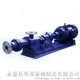 厂家供应I-1B型浓浆泵(螺杆泵)304不锈钢泵