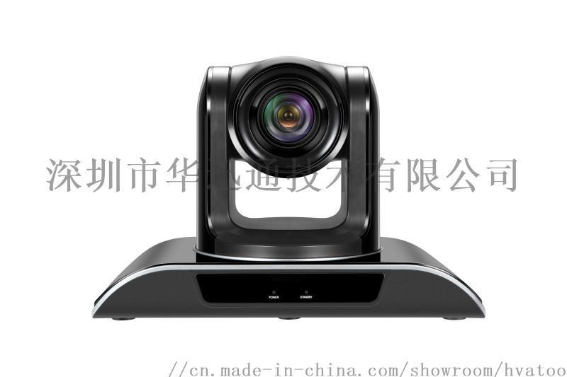 USB十倍变焦1080P 高清会议摄像头