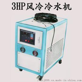 工业冷水机3P风冷式制冷水冷机5HP冷却机冻水机