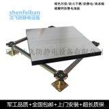 重庆硫酸钙防静电地板,厂家直销价格实惠
