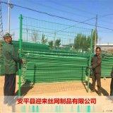 工地防护护栏网 公路两旁防护网 迎来护栏网厂家