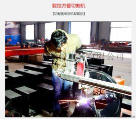 西恩数控方管数控切割机 钢管数控切割机