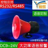 YX-00L-R报警喇叭,大音量,洒水绿化车