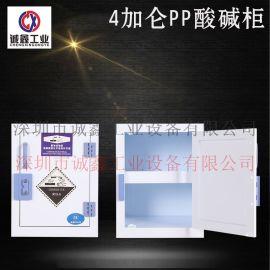 PP酸碱柜强酸碱储存试剂柜安全防腐柜实验室