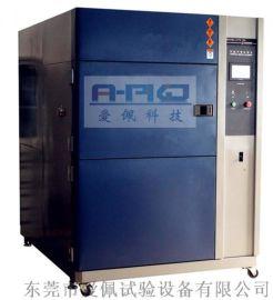 实验室用高低温冲击试验箱