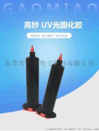 直销环保灌封超高粘接力UV胶UV水晶胶品质好服务优
