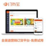 广州微信订货商城免费体验