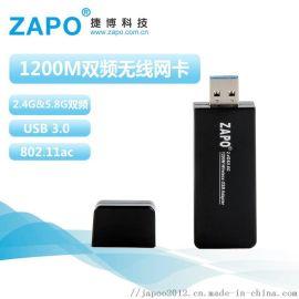 ZAPO品牌 W50B 无线网卡 WiFi接收器