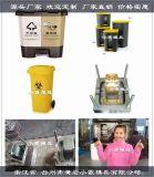制作日本120升垃圾桶注射模具