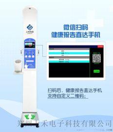 郑州上禾身高体重血压**机便携式超声波**一体机