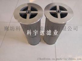 大量供货汽轮机滤芯LY-48/25W[科宇达]
