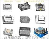 PP塑胶工具箱模具 PP塑胶储物箱模具 储物箱模具厂家