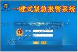 供应 一键式联网报警系统 BSTE-44