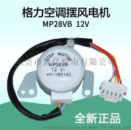 MP28VB格力空调2匹挂机摆叶电机步进12V直流