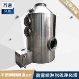 不锈钢酸雾喷淋脱硫净化塔 耐高温有机废气除臭塔酸雾净化喷淋塔