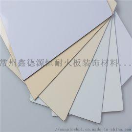 防火板,高壓樹脂層基板,常州鑫德源恆高壓樹脂層基板